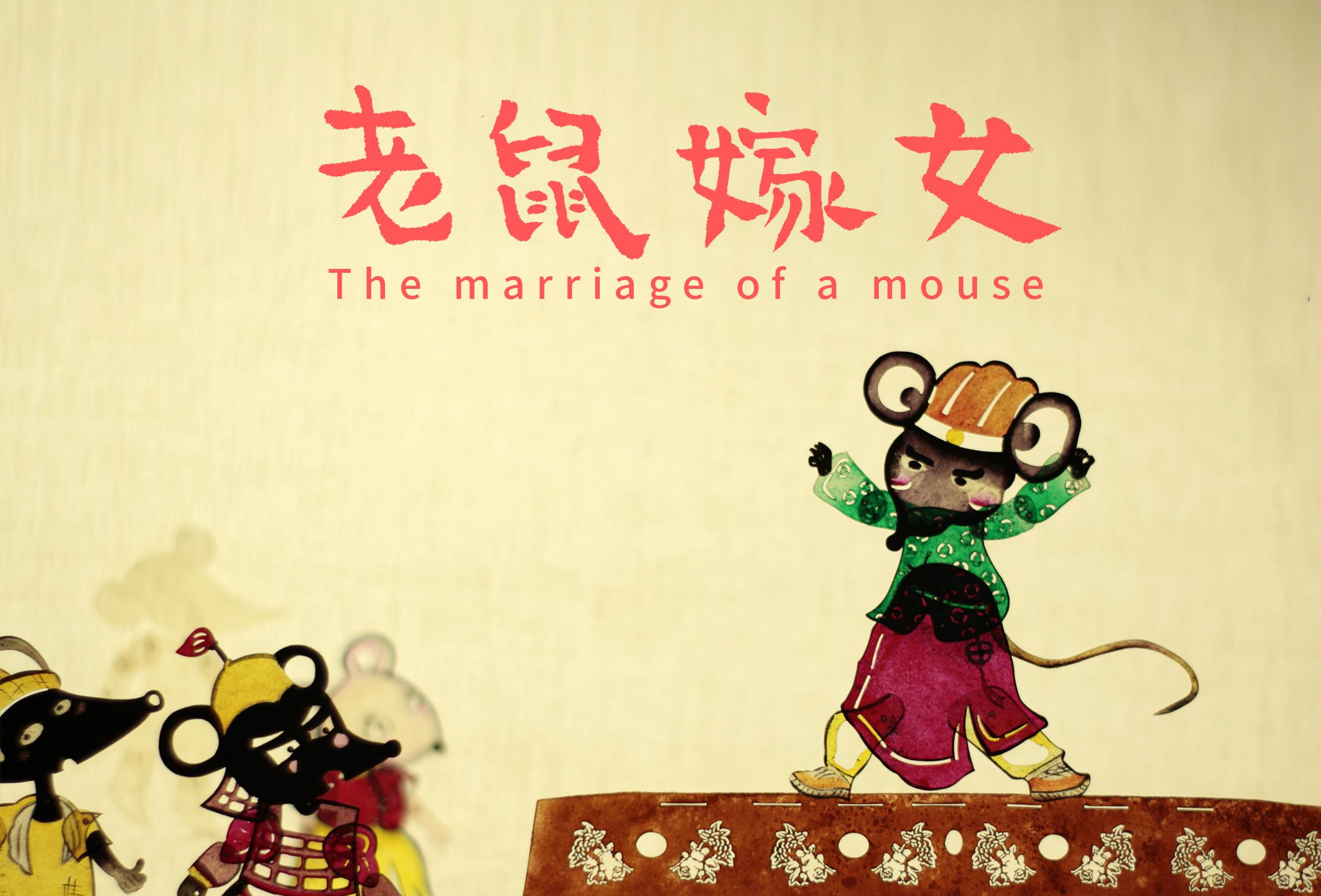 《老鼠嫁女》预告片