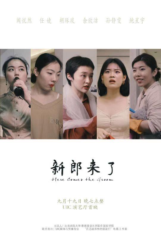 微电影《新郎来了》宣传片