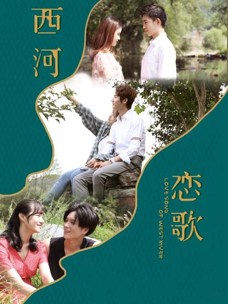 《西河恋歌》预告片