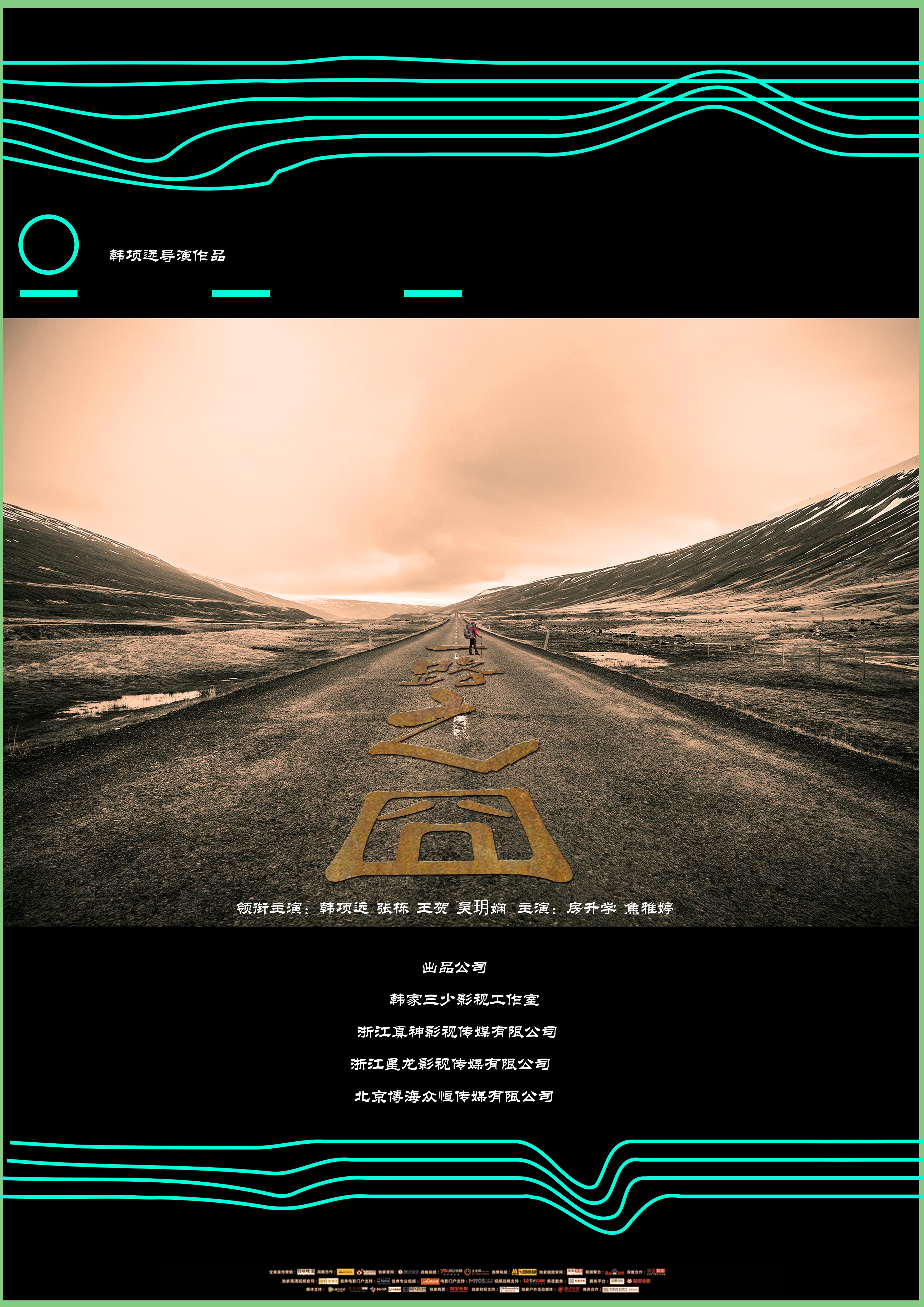 电影《一路之囧》预告片