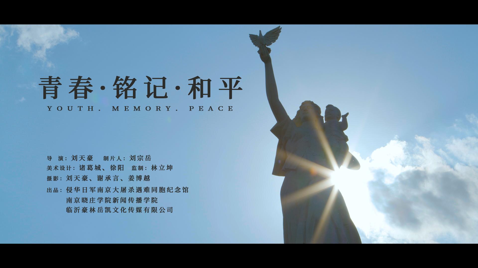《青春·铭记·和平》