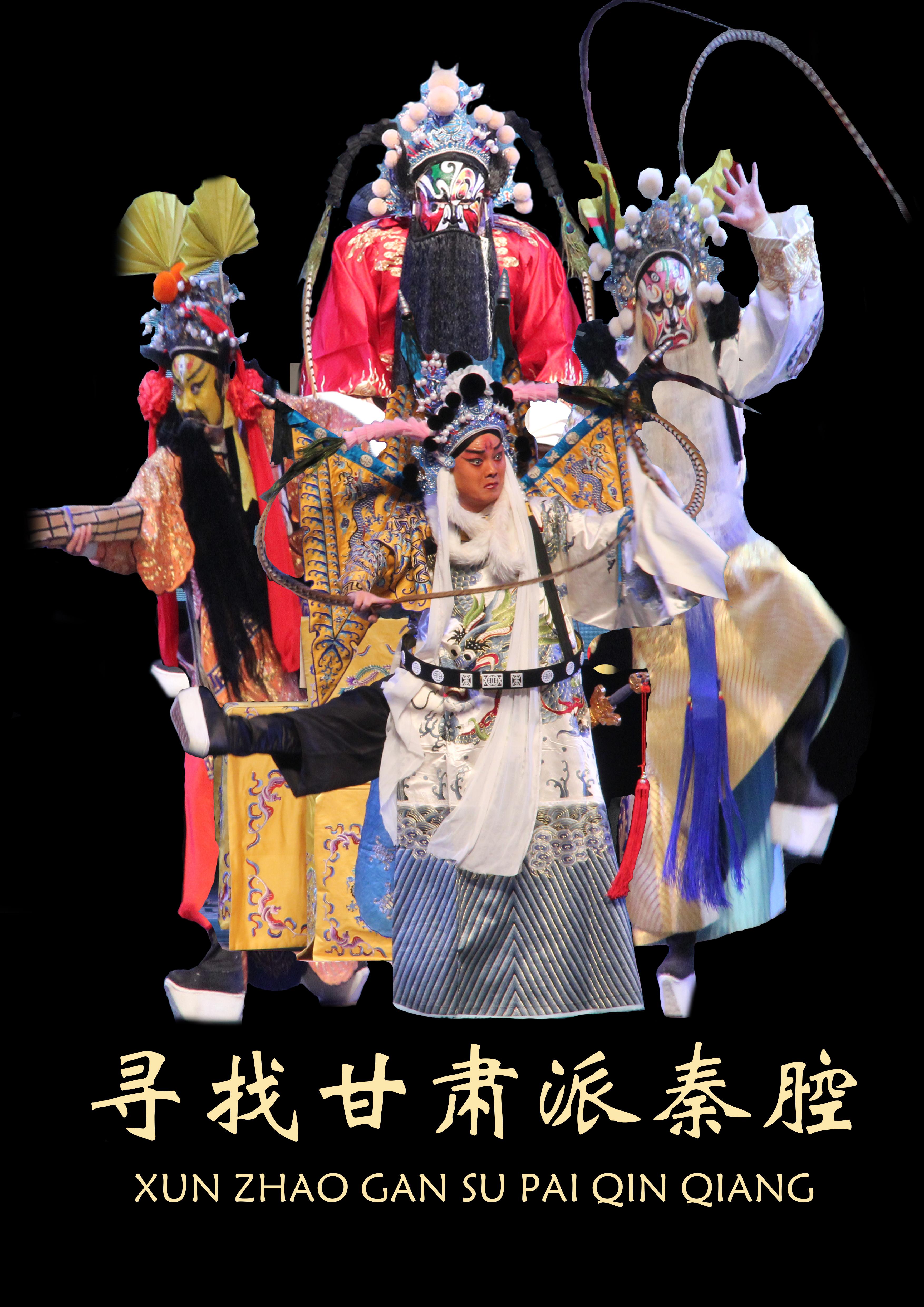 纪录片《寻找甘肃派秦腔》第一集
