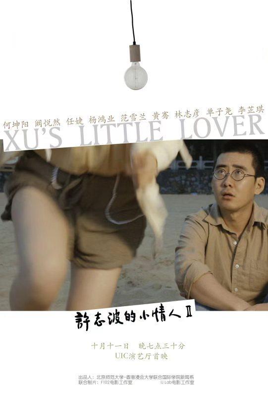 许志波的小情人2