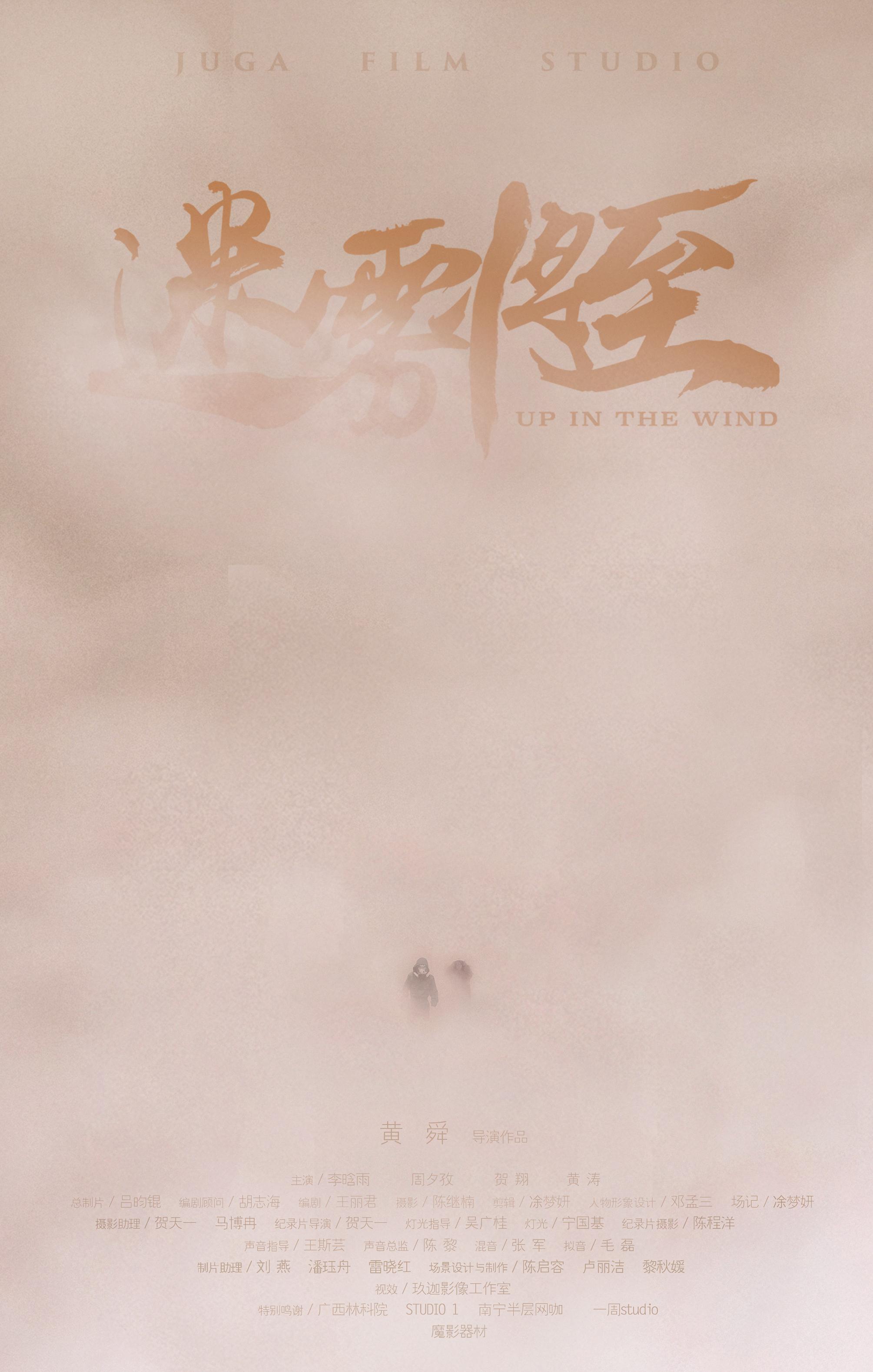 《迷雾将至》