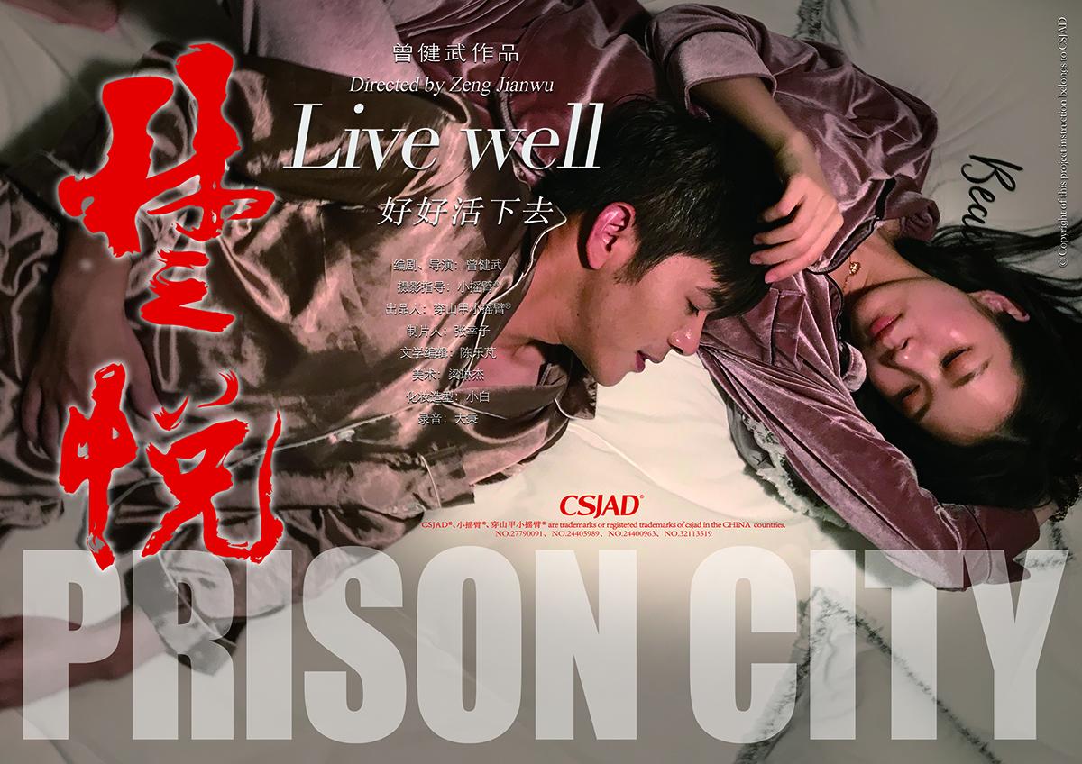 楚悦PRISON CITY2020